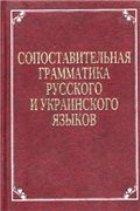Сопоставительная грамматика русского и украинского языков