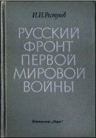 Русский фронт первой мировой воины
