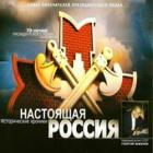 Настоящая Россия (Радиопостановка)
