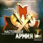 Настоящая Армия (Радиопостановка)