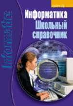 Информатика Школьный справочник