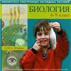 Биология 6 – 9 класс. Интерактивный курс