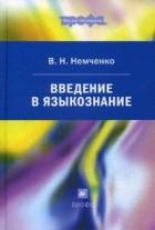 Введение в языкознание