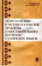 Теоретические и методологические проблемы сопоставительного изучения славянских языков