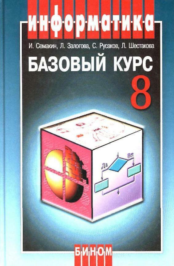 Информатика. Базовый курс. 8 класс