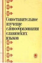 Сопоставительное изучение словообразования славянских языков