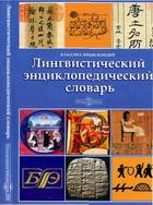 Лингвистический энциклопедический словарь. Классика энциклопедий