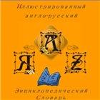 Детский иллюстрированный англо-русский энциклопедический словарь