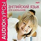 Английский язык для школьников (Аудиокурсы mp3)