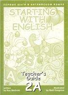 Starting with English 2A Teacher's Guide (Первые шаги в английском языке 2А Книга для Учителя)