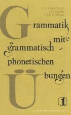 Курс грамматики немецкого языка с грамматико-фонетическими упражнениями