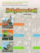 Незубрилкин. Английский язык. Интерактивный курс