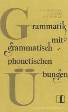 Курс грамматики немецкого языка с грамматико-фонетическими упражнениями. Часть 2