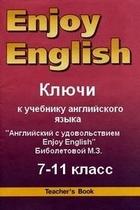 Ключи к учебникам «Английский с удовольствием / Enjoy English для 7-11 кл. общеобр. учрежд.»