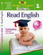 Bridge to English for Kids 1. Read English - читать раньше, чем ходить