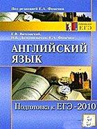 Английский язык. Подготовка к ЕГЭ-2010 (Аудиокнига mp3)