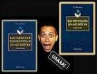 Школа английского языка Инны Гивенталь в 2-х книгах