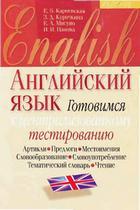 Английский язык: Готовимся к централизованному тестированию: Артикли, предлоги, местоимения, словообразование, словоупотребление, тематический словарь