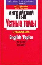 Английский язык. Устные темы с упражнениями / English Topics (for perfect speaking)