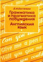 Грамматика и прагматика побуждения: Английский язык