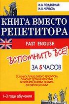 Книга вместо репетитора. Fast English