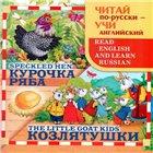 Читай по-русски, учи английский. Курочка Ряба. Козлятушки