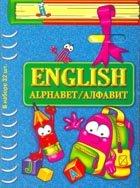 English alphabet/ Английский алфавит