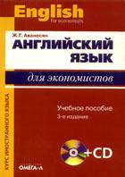 Английский язык для экономистов : учеб. пособие для студентов экономических специальностей + CD