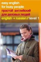 Easy English For Busy People / Простой английский для деловых людей