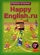 Happy English 7 класс