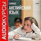 Аудиокурсы. Английский язык 5 класс