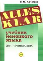 Alles Klar. Учебник немецкого языка для начинающих