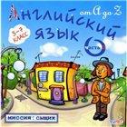 Английский язык от А до Z. 5-7 класс. Часть 2. Миссия: Сыщик