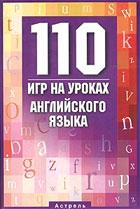 110 игр на уроках английского языка