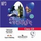 Английский в фокусе. Spotlight 9 класс