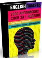 2000 английских слов за 1 неделю: Уникальная техника запоминания