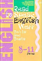 Читай и говори по-английски: тексты и тесты 8-11 кл./ Read to Speak English well: Texts and Tests