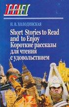 Short Stories to Read and to Enjoy / Короткие рассказы для чтения с удовольствием