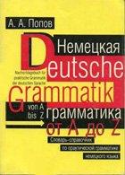 Немецкая грамматика от А до Z