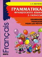 Грамматика французского языка 2-3 классы