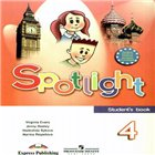 Английский в фокусе. Spotlight 4 класс