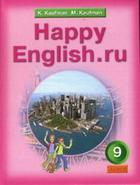 Happy English 9 класс