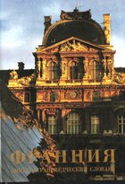 Франция. Лингвострановедческий словарь