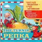 Читай по-русски, учи английский – Репка. The Turnip