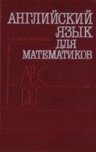 Английский язык для математиков