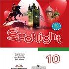 Английский в фокусе. Spotlight 10 класс