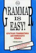 Краткая грамматика английского языка с упражнениями и ключом к ним