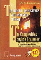 Трудности грамматики английского языка