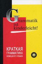 Grammatik ist kinderleicht! Краткая грамматика немецкого языка