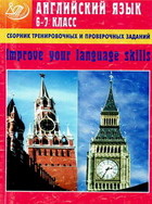 Improve your language skills. Английский язык 6-7 класс